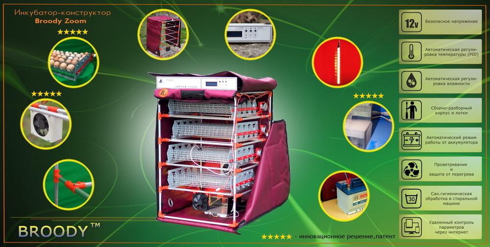 Инкубатор-конструктор Broody Zoom - полностью автоматический инкубатор